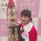 日本一可愛い女子高生、福田愛衣(ふくだめい)の高校はどこ?かわいいけど性格はどうなの?